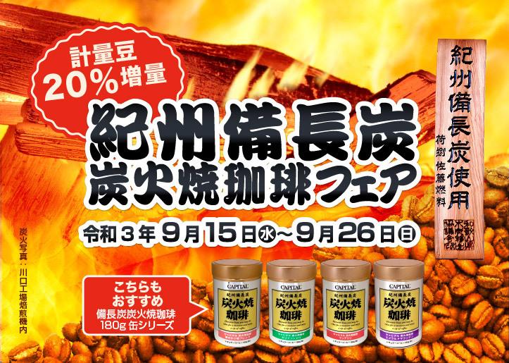 紀州備長炭 炭火焼珈琲フェア 9月26日まで、フェア対象のコーヒーを20%(40g)増量キャンペーン【CAPITAL/キャピタルコーヒー】