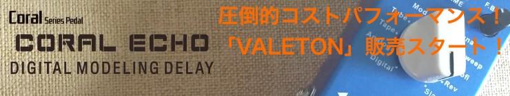 圧倒的なコストパフォーマンス!VALETON販売スタート!