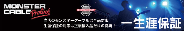 MONSTER CABLE 一生涯保証 当店のモンスターケーブルは全品対応 正規輸入品だけの特典!
