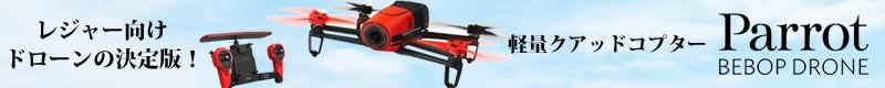 レジャー向けドローンの決定版!軽量クアッドコプター「Parrot Bebop Drone」特集