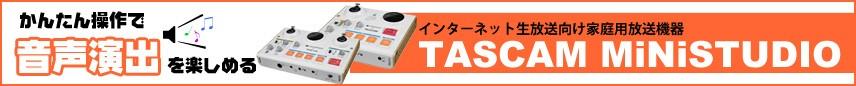 かんたん操作で音声演出を楽しめるインターネット生放送向け家庭用放送機器 「TASCAM MiNiSTUDIO」