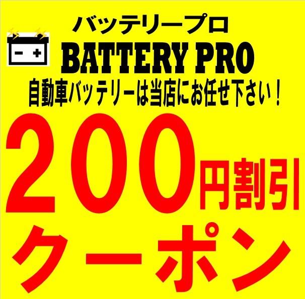 開店1周年記念セール!200円割引クーポン