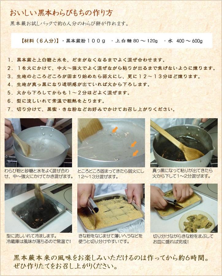 黒本蕨 手作りわらび餅
