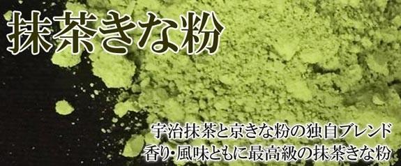 国産 抹茶きな粉 厳選の国産大豆と最高級宇治抹茶使用