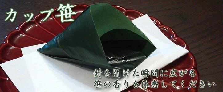 真空笹葉 摘みたての笹の葉を密封 封を開けると深い笹の香りが溢れます