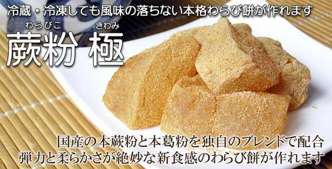 蕨粉 極(わらびこ きわみ2160円送料無料