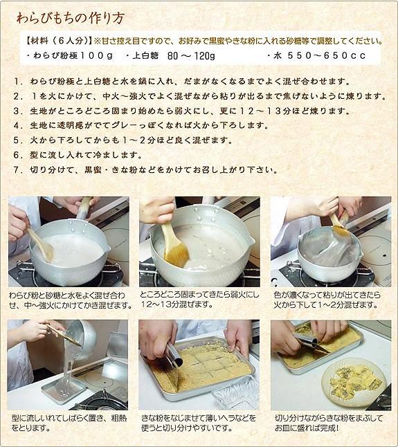 蕨粉 極(わらびこ きわみ)手作りわらび餅
