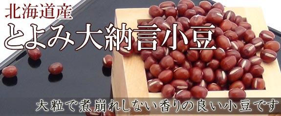 北海道大納言小豆 大粒で煮崩れしない、香りの良い小豆