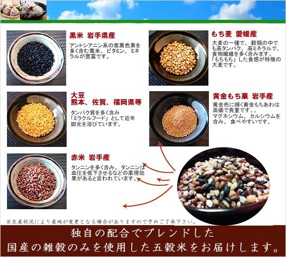 こだわりの国産の雑穀のみを使用した健康五穀米。食物繊維、ビタミン、ミネラルなど豊富で、冷めても固くなりづらい雑穀ブレンドです。