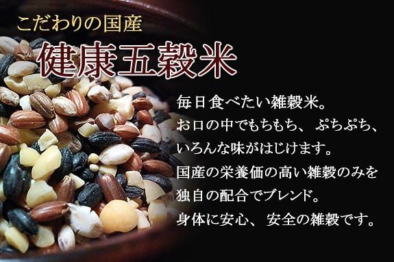 国産健康五穀米。食物繊維、ビタミン、ミネラルなど豊富で、冷めても固くなりづらい雑穀ブレンドです。