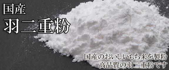 国産 羽二重粉 国産のおいしいもち米を製粉。高品質の羽二重粉です。