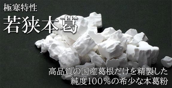 若狭本葛 国産葛根の澱粉のみを精製した純度100% 無農薬の本葛粉