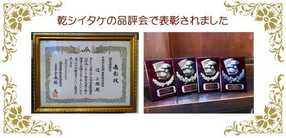 干しシイタケ品評会で表彰されました