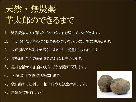 天然・無農薬 芋太郎のできるまで