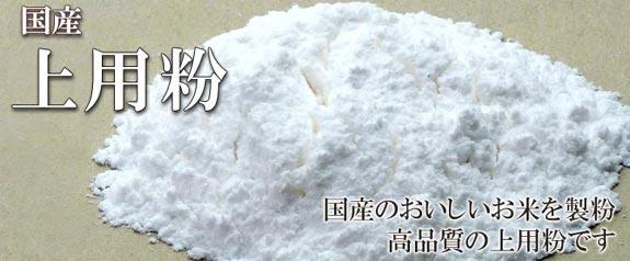 国のおいしいお米を製粉。高品質の上用粉です。