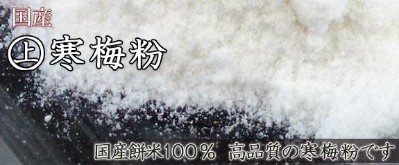 国産 寒梅粉 国産もち米100%。高品質の寒梅粉です。