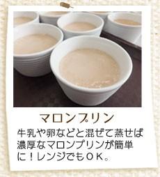 牛乳や卵などと混ぜて蒸せば濃厚なマロンプリンが簡単に!レンジでもOK。