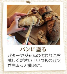 バターやジャムの代わりにお試しください!いつものパンがちょっと贅沢に。