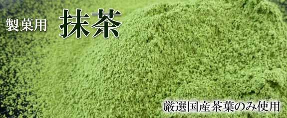 厳選国産茶葉のみ使用