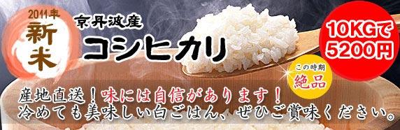 冷めてもおいしい京丹波産コシヒカリ新米10kg、5200円