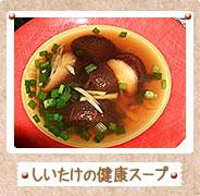 健康スープ