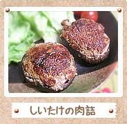 椎茸の肉詰