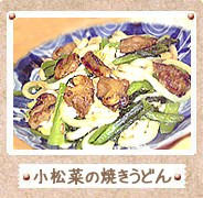 小松菜の焼うどん