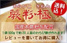 レビューで割引!★蕨粉 極!2150円送料込です。