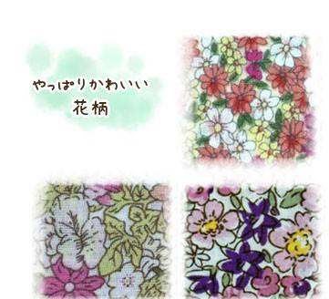 花柄プリント生地