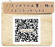 モバイルページ用RQコード