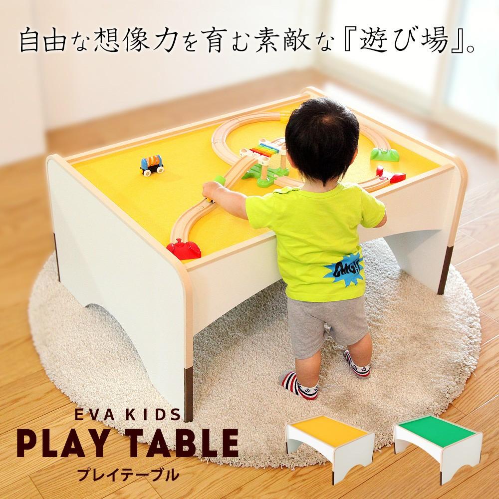 プレイテーブル