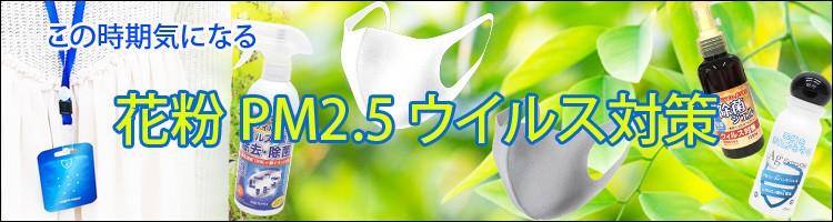 花粉・PM2.5・ウイルス対策