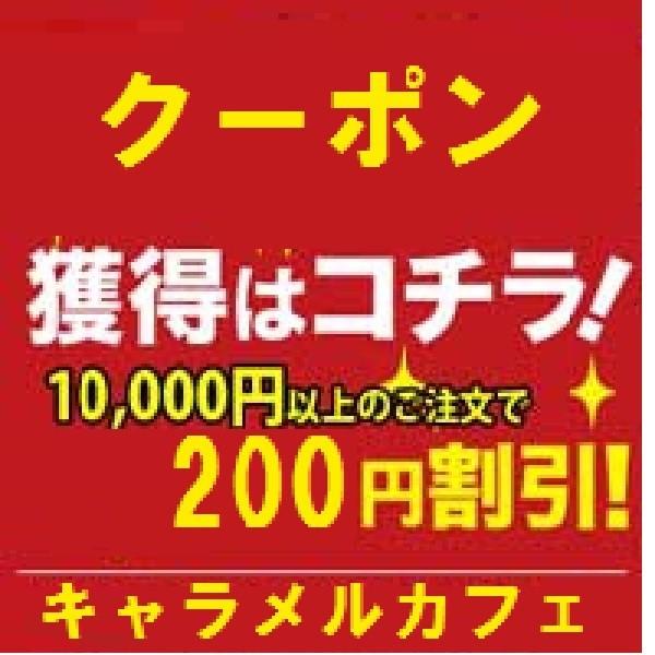 キャラメルカフェで今すぐ使える10000円お買い上げで200円クーポン