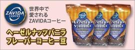 ザビダコーヒー豆