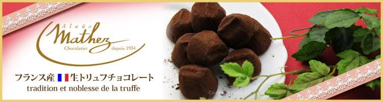 マセスmathez2缶とろける生チョコレート