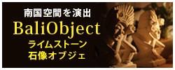 石像オブジェ