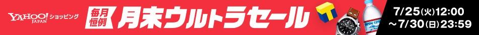 『月末ウルトラセール』 7/25(火)12:00〜7/30(日)23:59まで!!