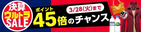 『決算ウルトラセール』 3/24(金)18:00〜28(火)23:59まで!!