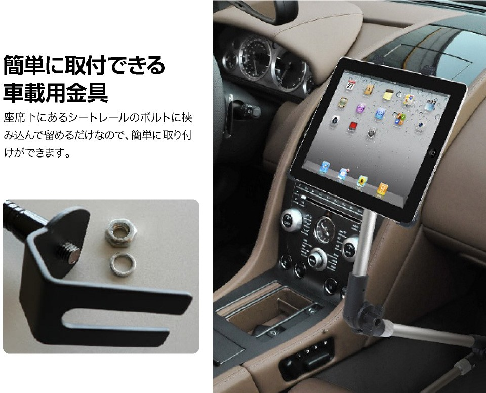 ahs1513 タブレット スタンド 折りたたみ式 車載搭載 車載ホルダー 設置セット 汎用 伸縮 10.2cm〜20cmまで 7インチ 10インチ
