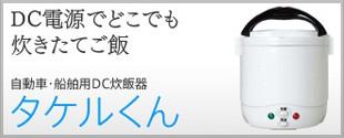自動車・船舶用DC炊飯器 タケルくん