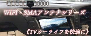 SMAアンテナシリーズ