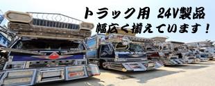 トラック24v