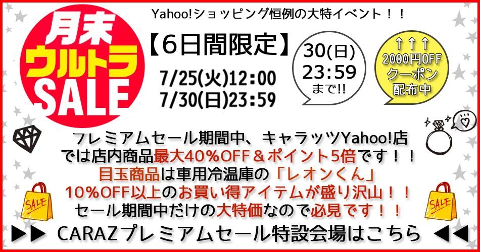 『キャラッツウルトラセール』 7/25(火)12:00〜7/30(日)23:59まで!!