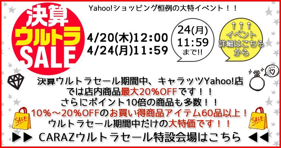 『キャラッツウルトラセール』 4/20(木)12:00〜24(月)11:59まで!!