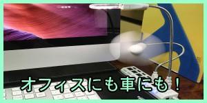 USB電源シリーズ