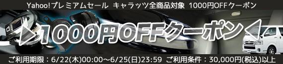 【1000円OFF】キャラッツ全商品対象クーポン/税込30,000円以上対象