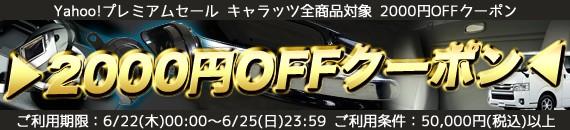【2000円OFF】キャラッツ全商品対象クーポン/税込50,000円以上対象