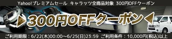 【300円OFF】キャラッツ全商品対象クーポン/税込10,000円以上対象