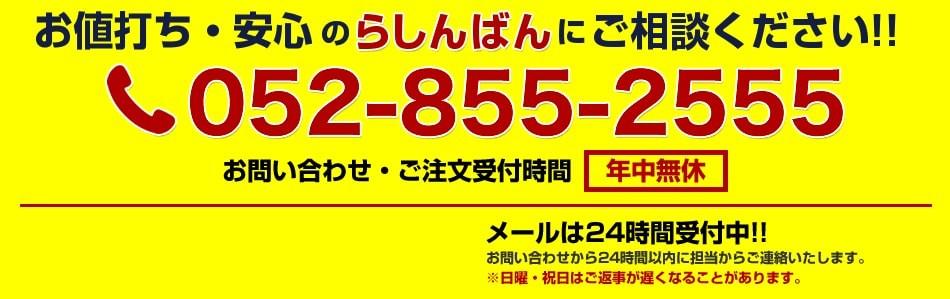 お値打ち・安心の「らしんばん」にご相談ください!!