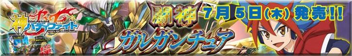 神バディファイト 第1弾「闘神ガルガンチュア」